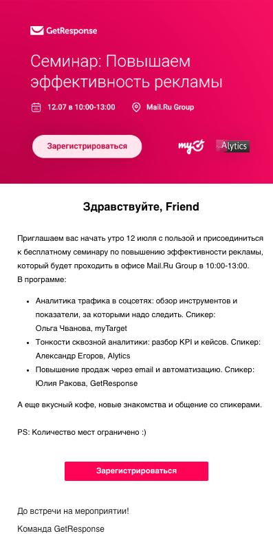 Online marketing analytics webinar with Mail.RU