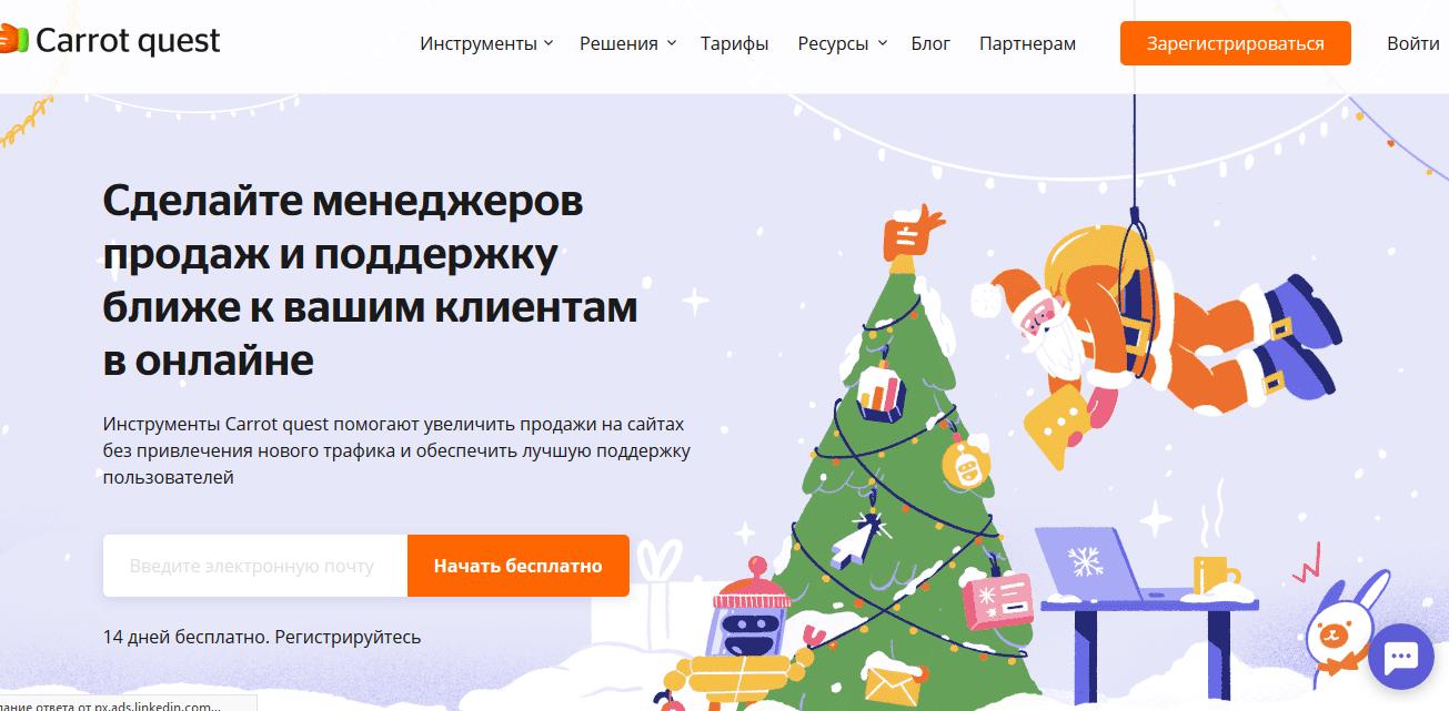 главная страница сервиса автоматизации маркетинга Carrot quest
