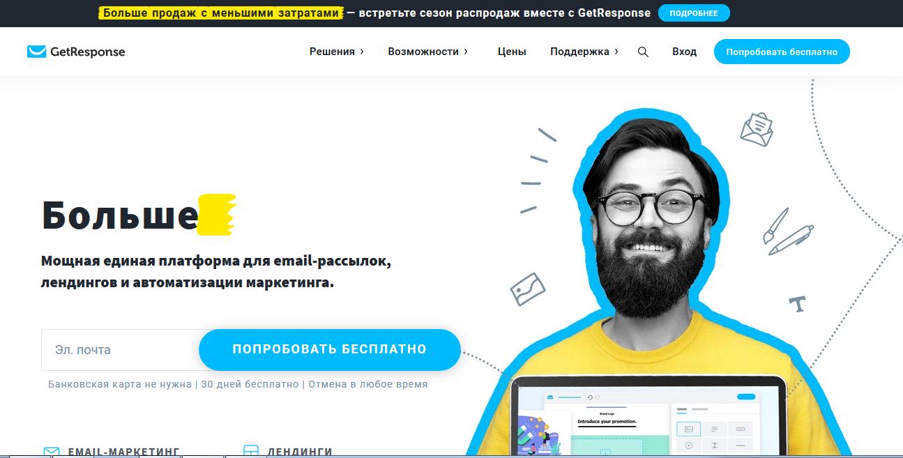 главная страница сервиса автоматизации маркетинга GetResponse