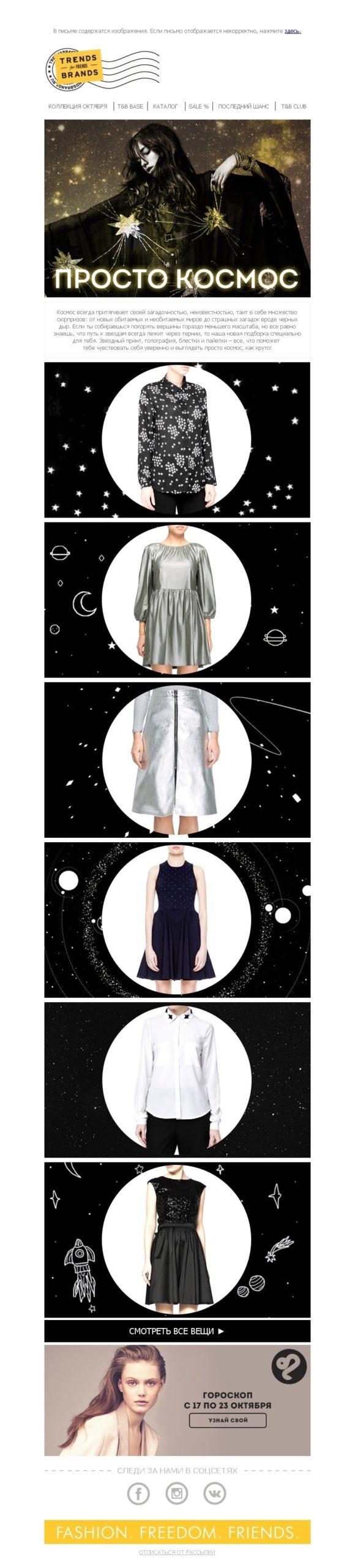 пример email рассылки по случаю дня космонавтики с подборкой женской и мужской одежды в космическом стиле