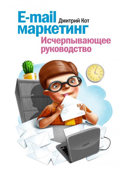 книга о email маркетинге Дмитрия Кота