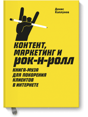 книга о контент-маркетинге Дениса Каплунова