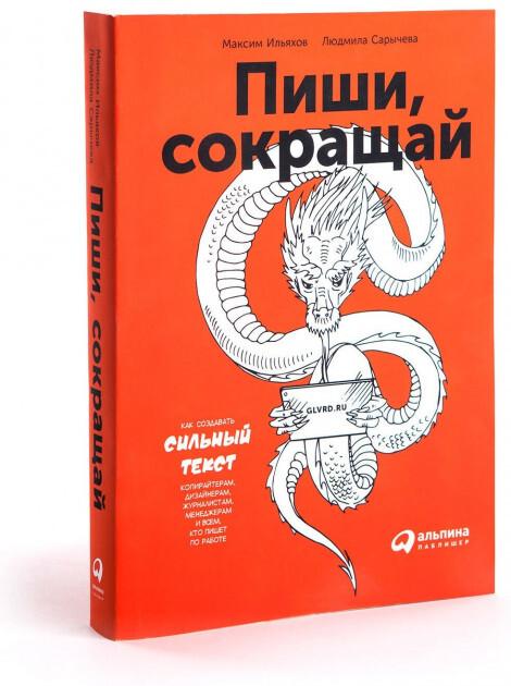 книга о том, как красиво писать. Максим Ильяхов