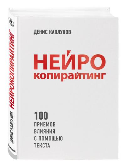 книга о нейрокопирайтинге Денис Каплунов
