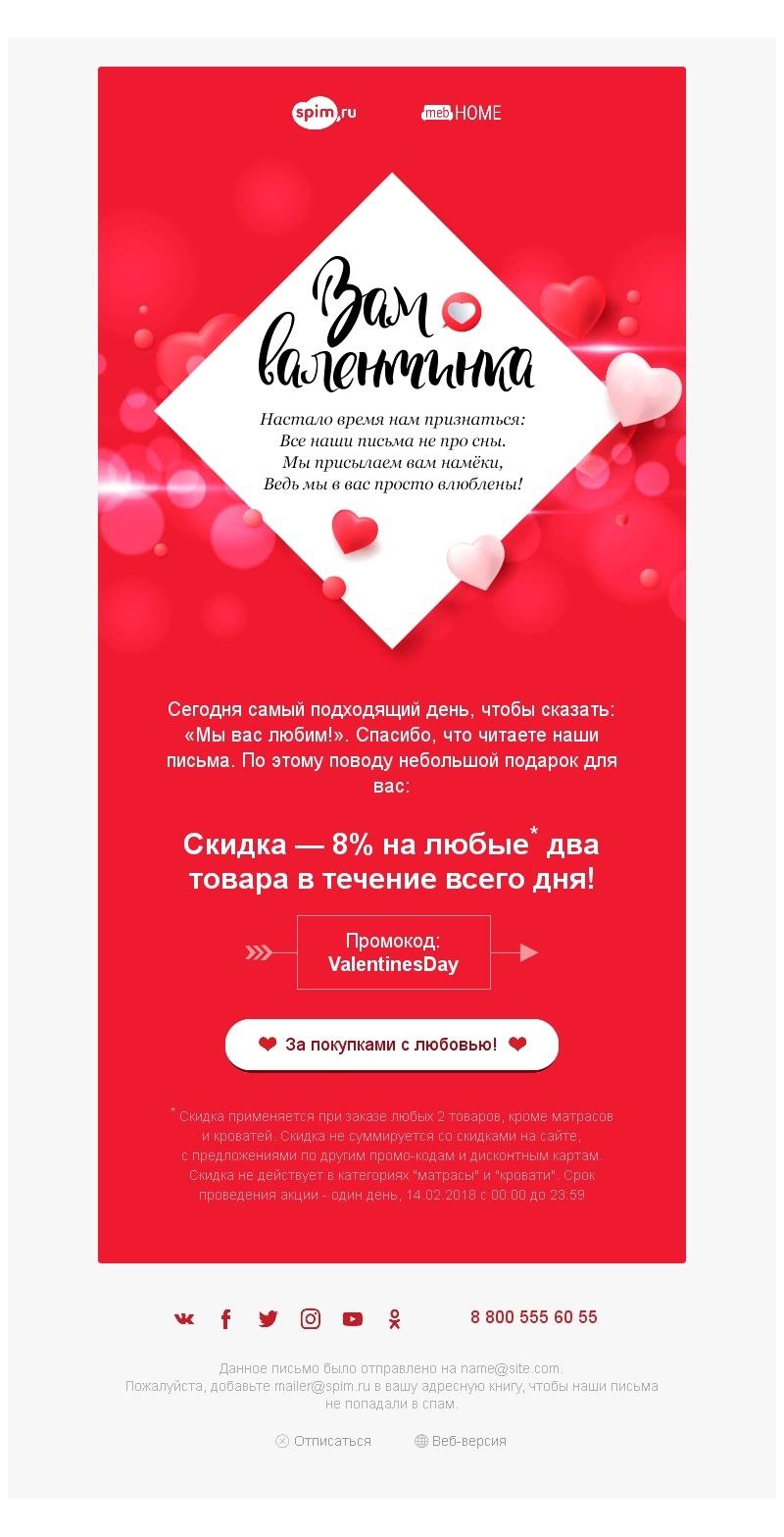 пример рассылки ко Дню святого Валентина от Спим.ру