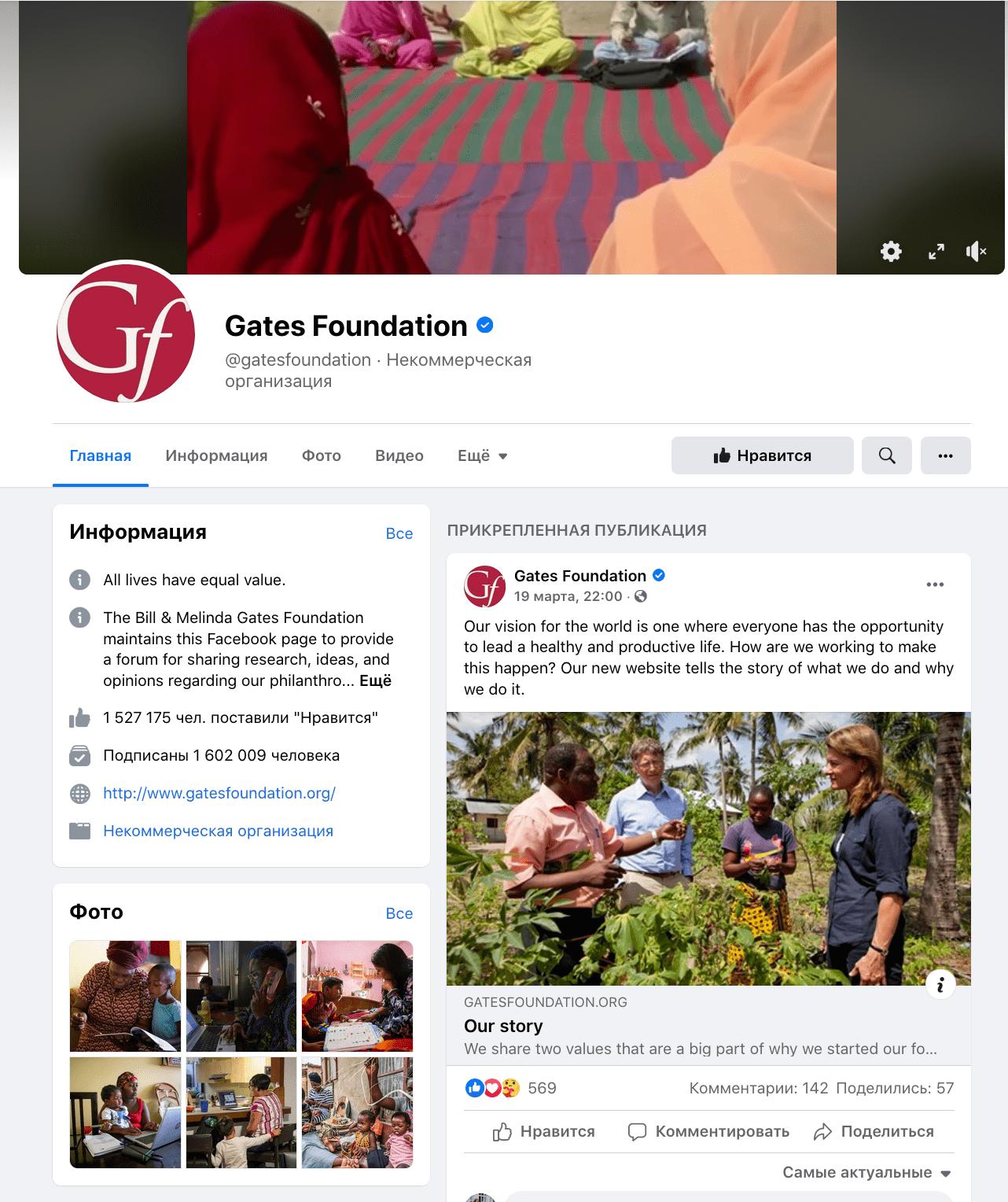 профиль благотворительного фонда в Facebook