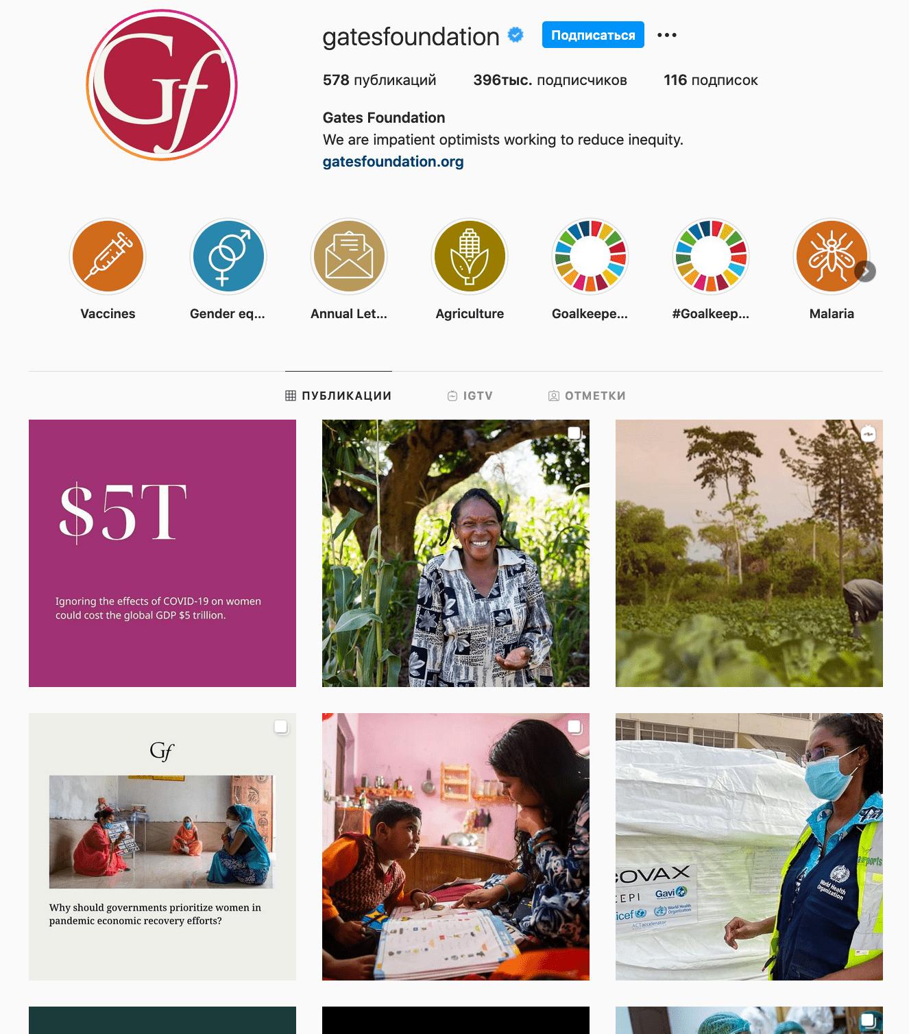 профиль благотворительного фонда в Instagram