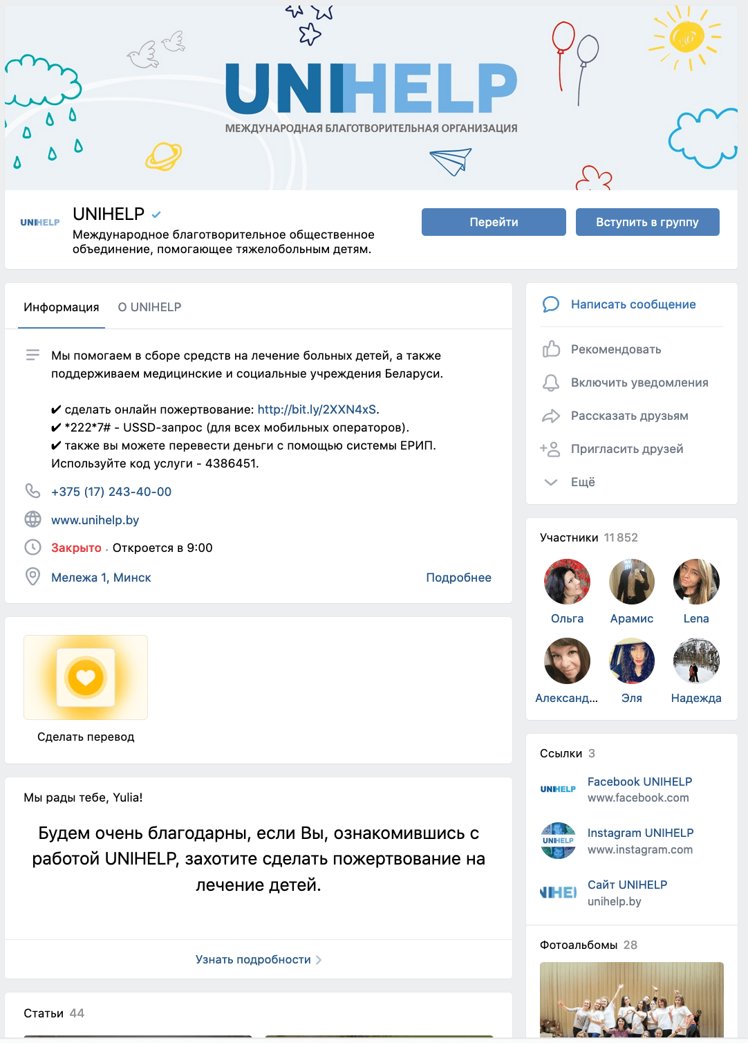 профиль благотворительного фонда в Vkontakte