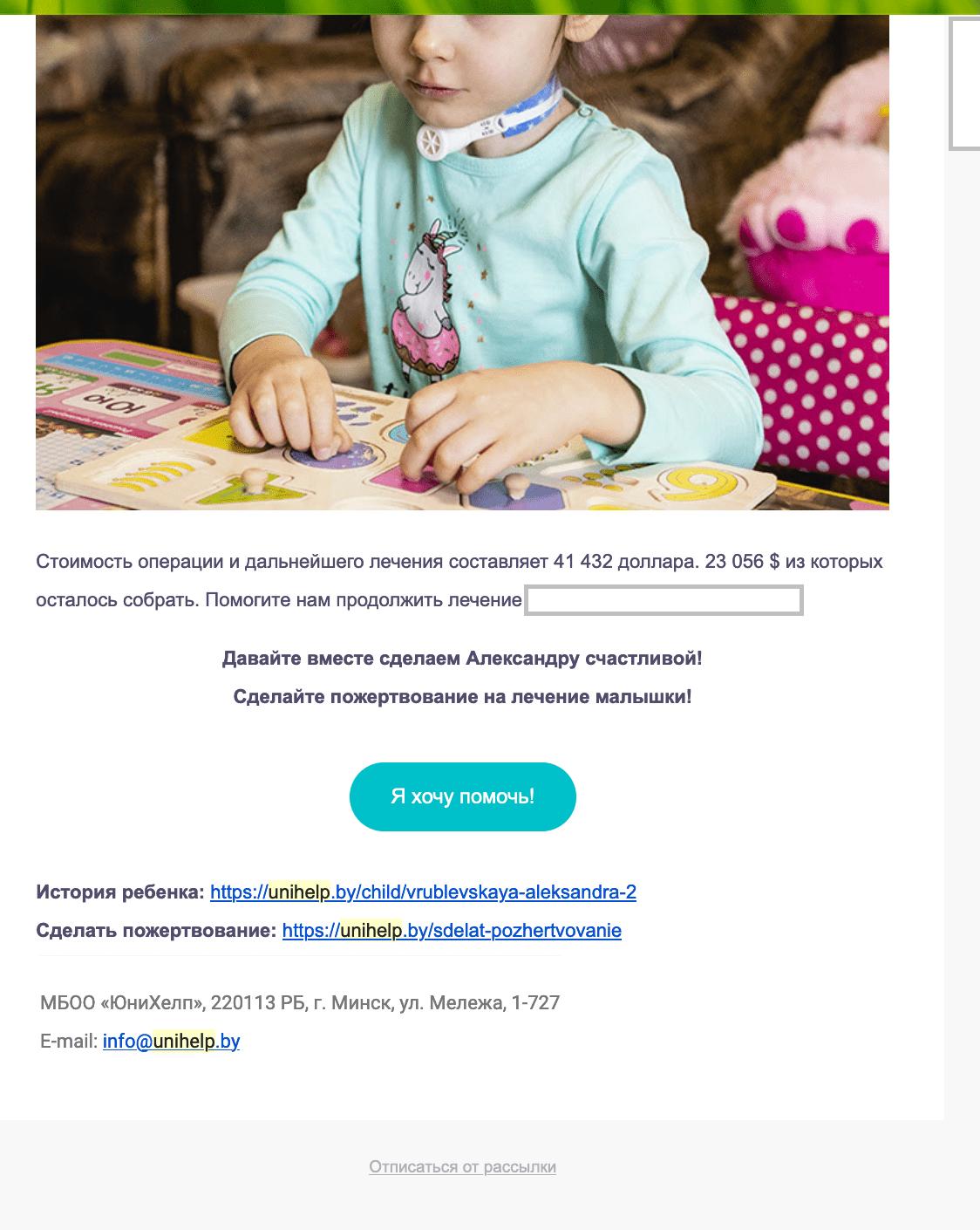 футер рассылки благотворительного фонда