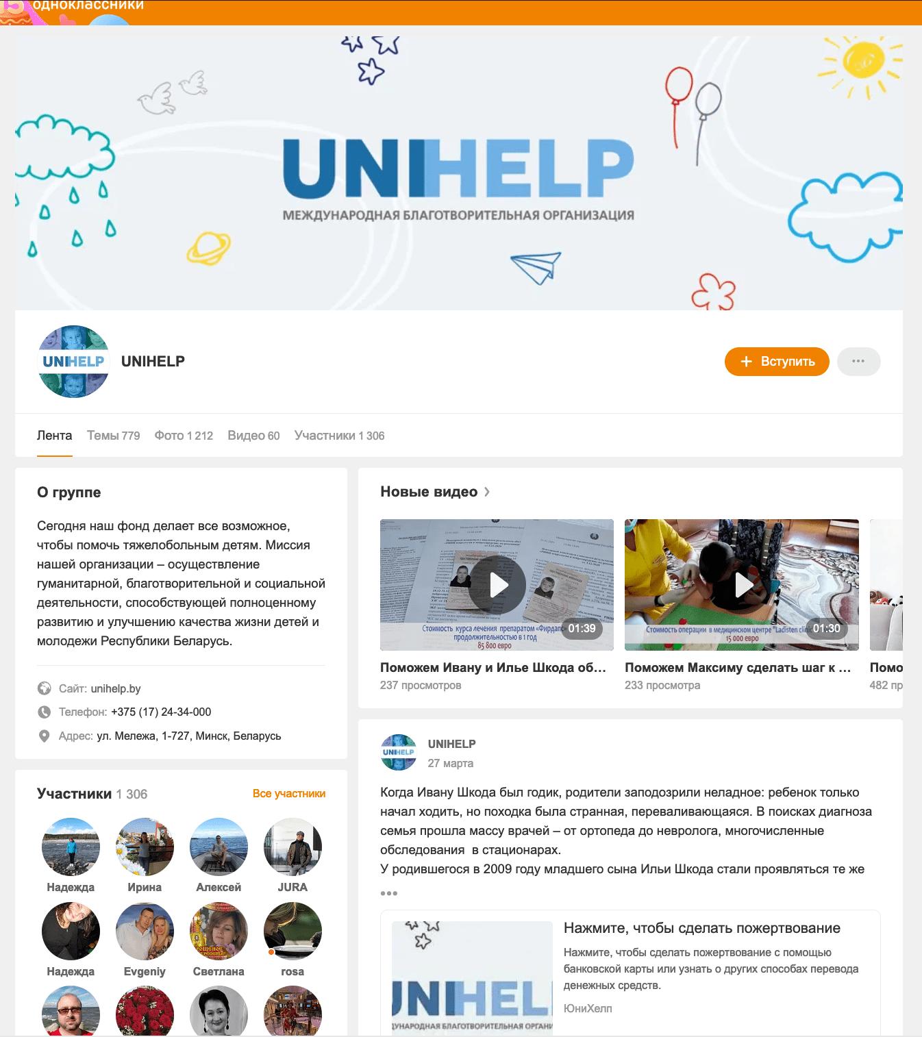 профиль благотворительного фонда в Одноклассники