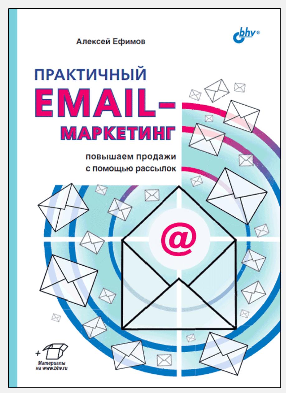 Книга Алексея Ефимова про email-маркетинг