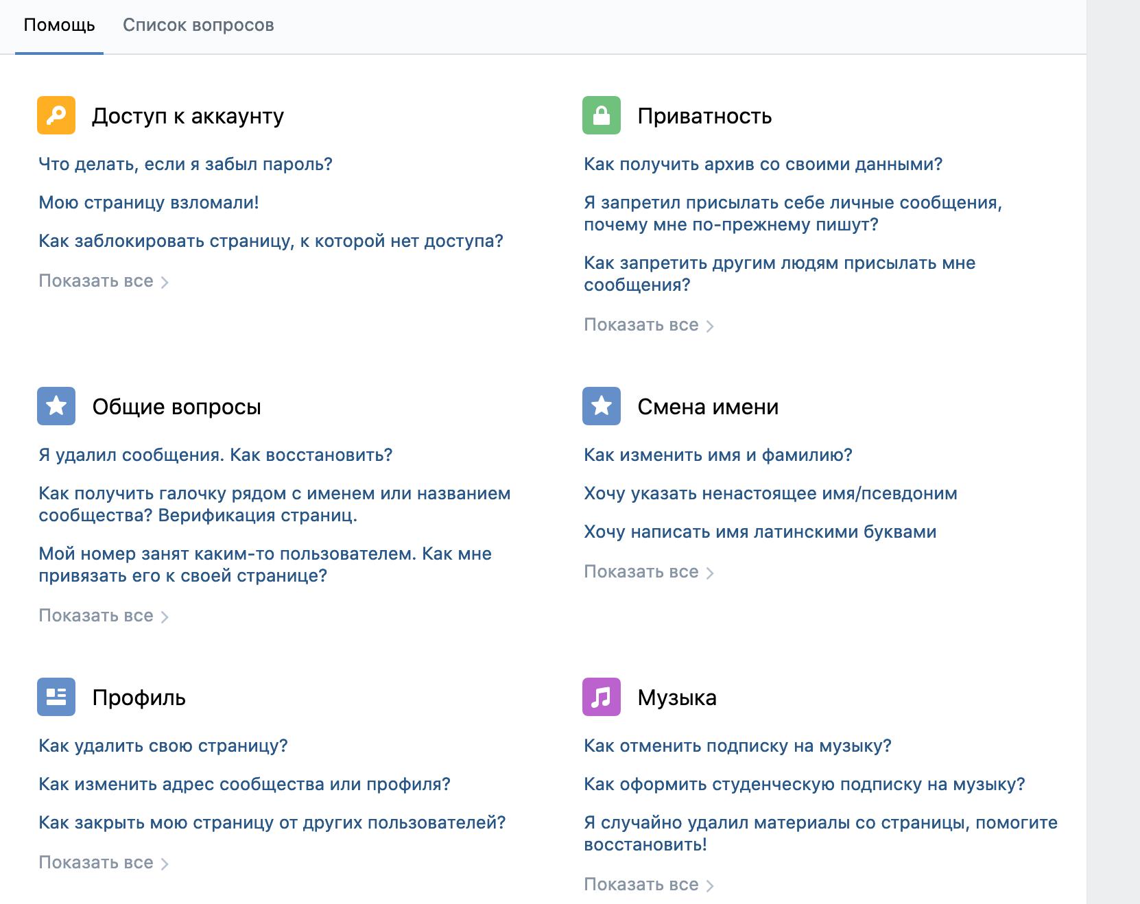 Пример FAQ раздела VK