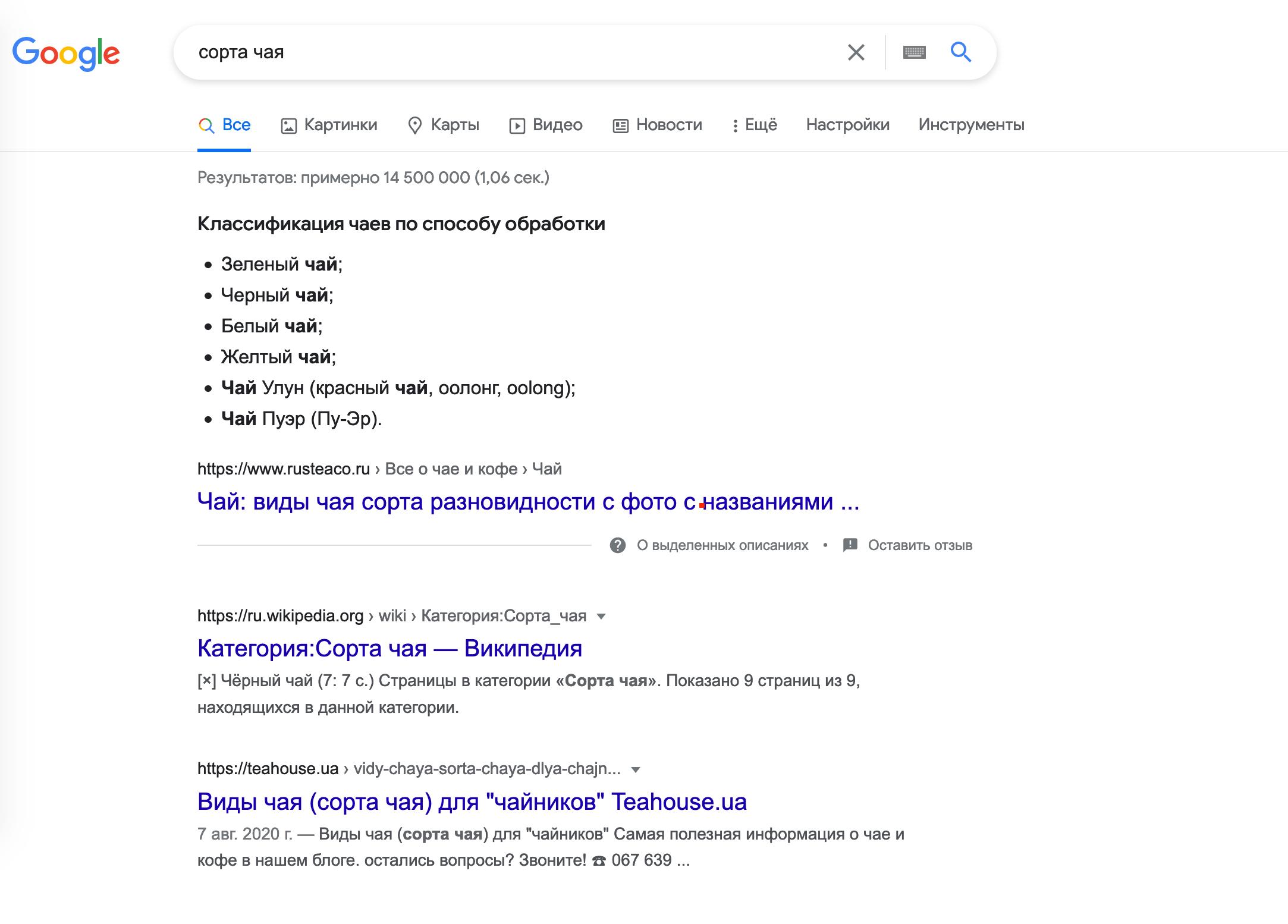 Пример расширенного сниппета в Google