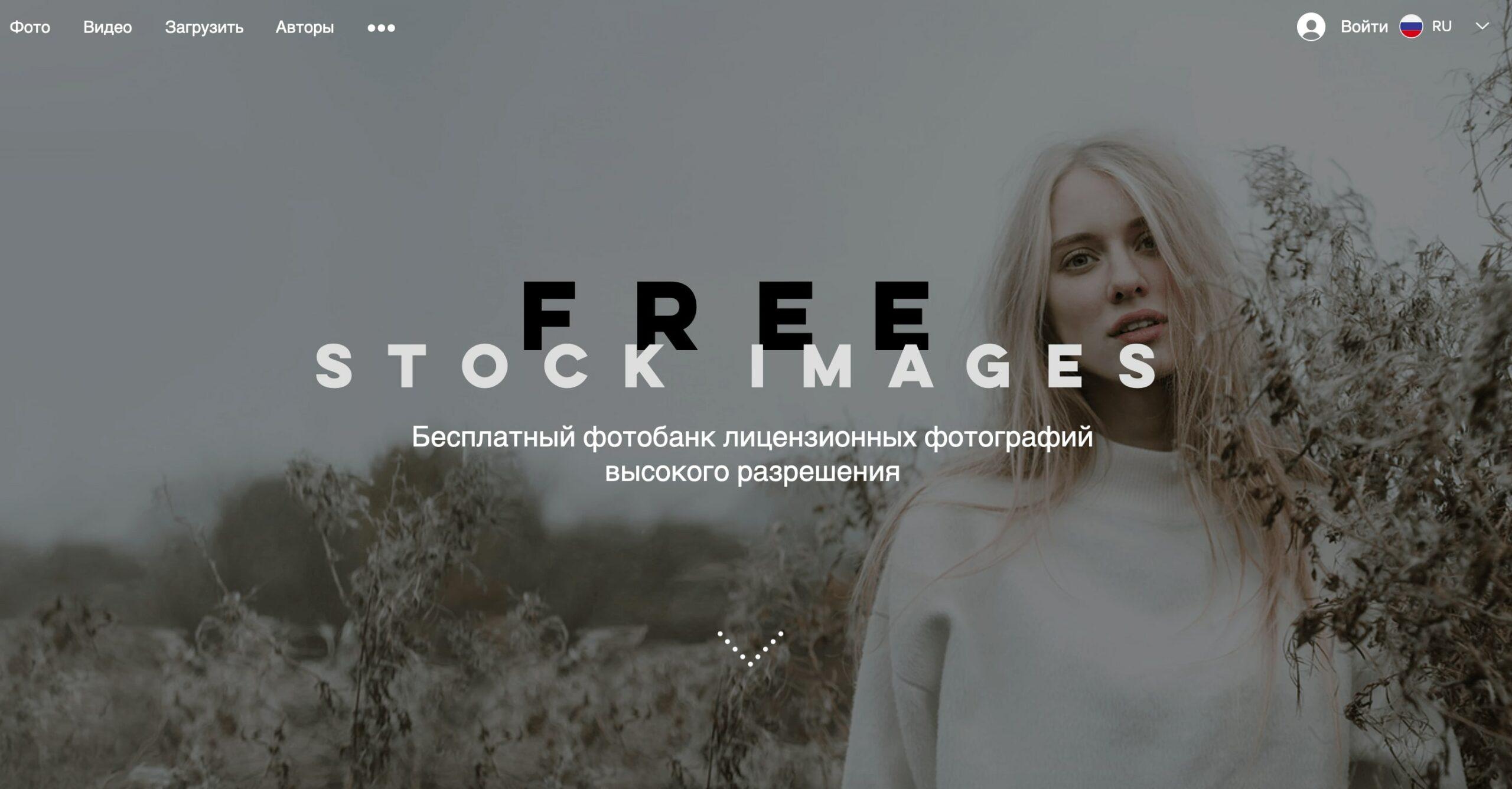 Главная страница Free Stock Images