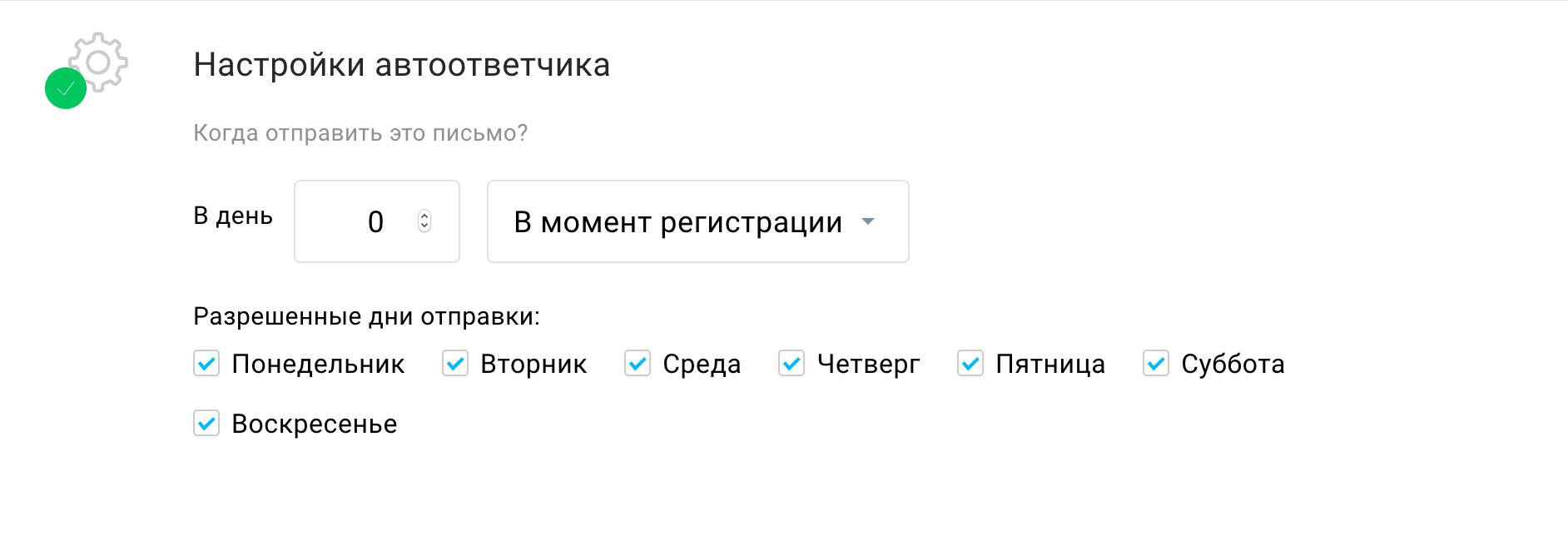 Параметры автоответчиков GetResponse