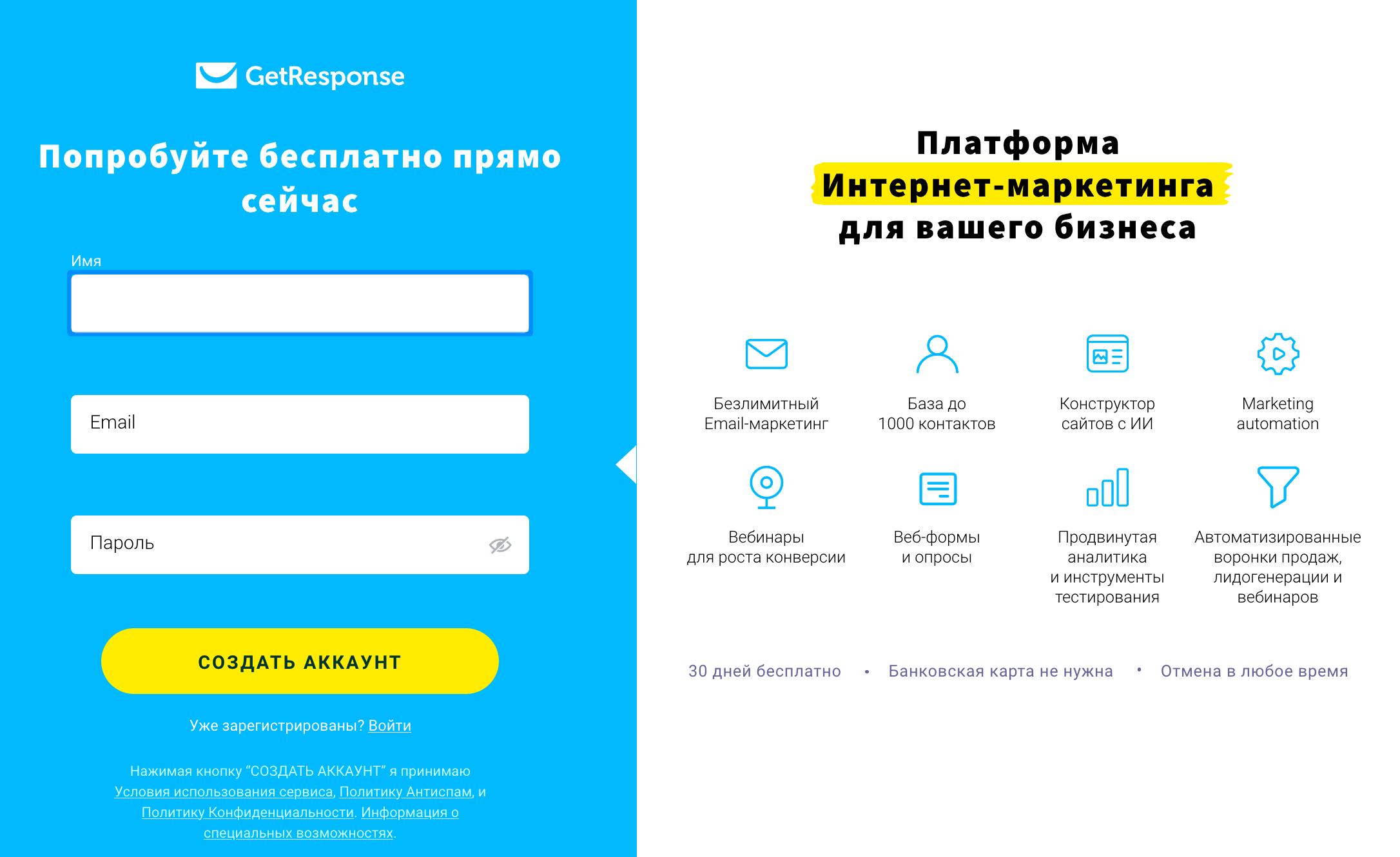 регистрация пробной версии аккаунта GetResponse