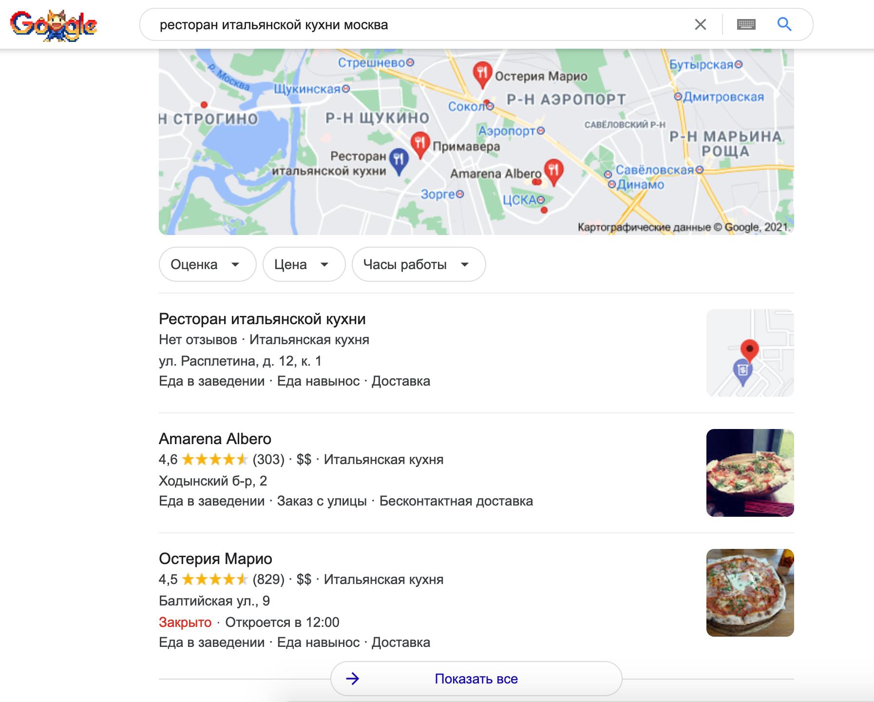результаты локального поиска