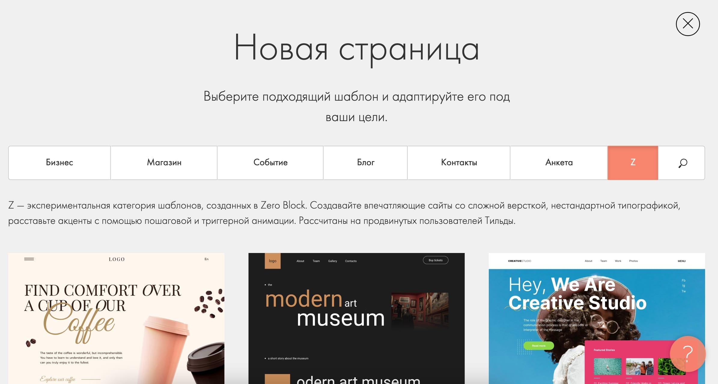 Коллекция шаблонов сайта в Тильда