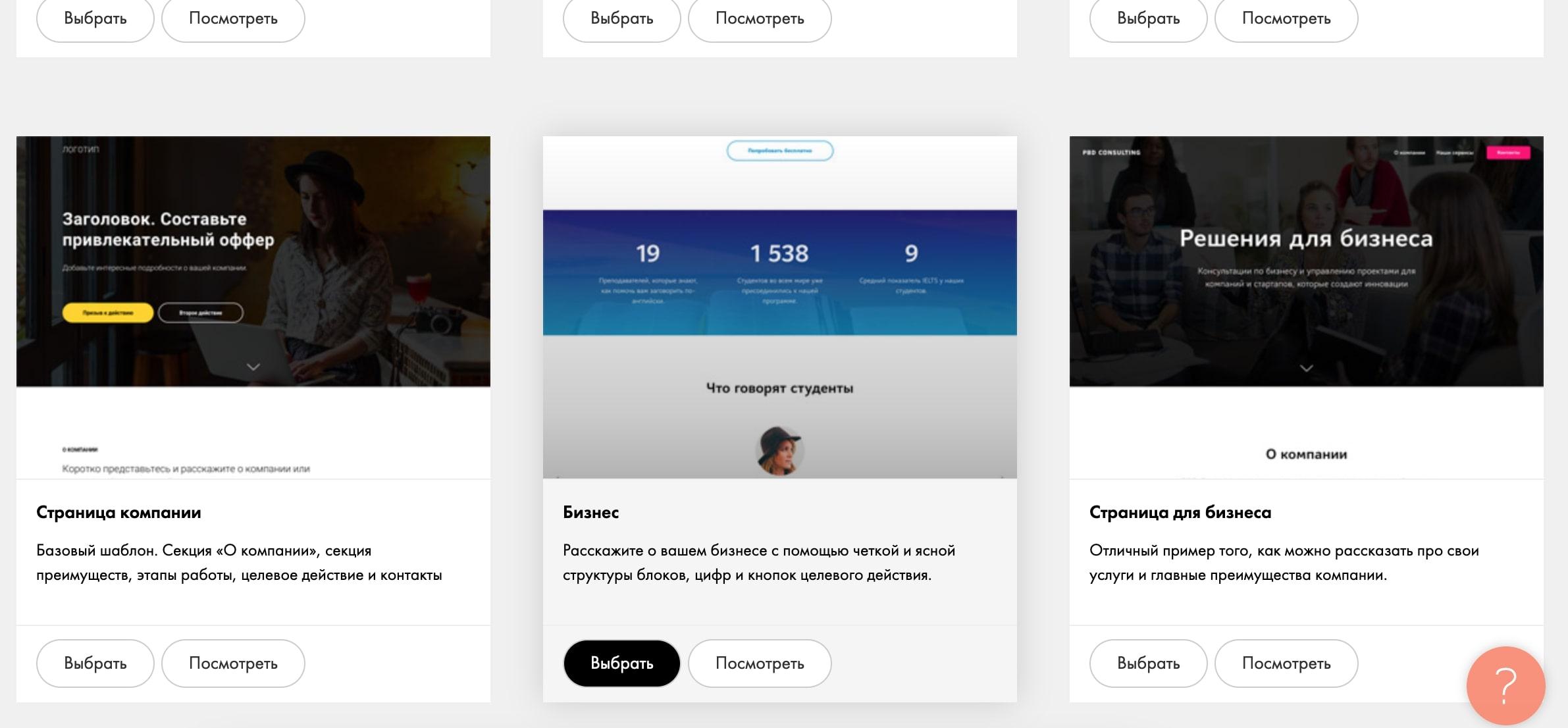 Выборка шаблонов сайта в Тильда