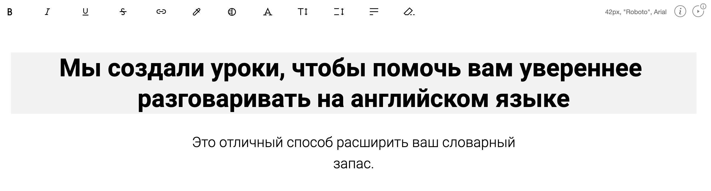 Редактирование текста в редакторе сайта Тильда