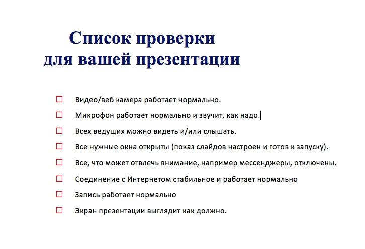 Чек лист для обеспечения качественного онлайн-семинара