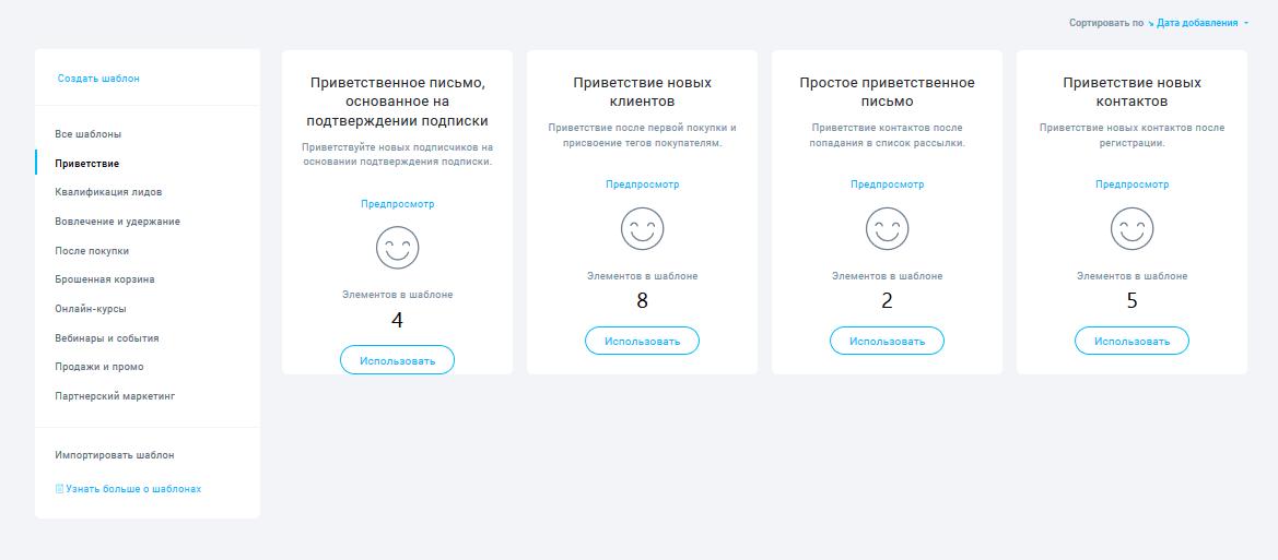 Готовые шаблоны велком для интернет-магазина для приветствия новых клиентов, доступные в платформе GetResponse