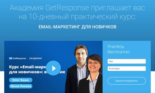 образовательный курс по Емейл-маркетингу для новичков от GetResponse