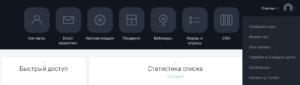 Панель управления аккаунтом GetResponse