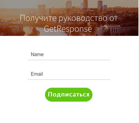 Форма подписки GetResponse