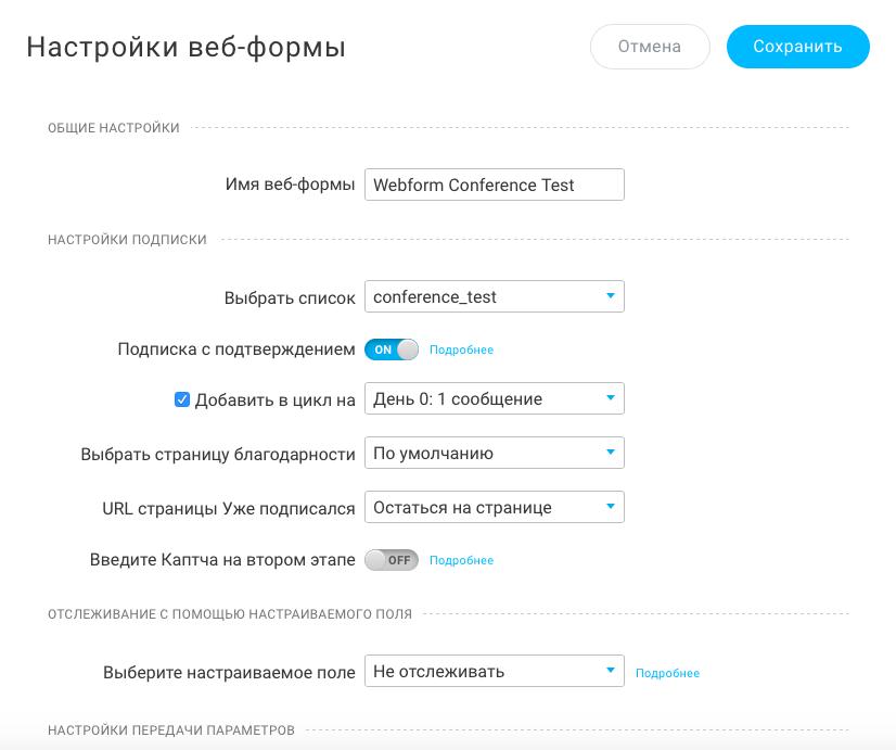 Настройки формы подписки в GetResponse