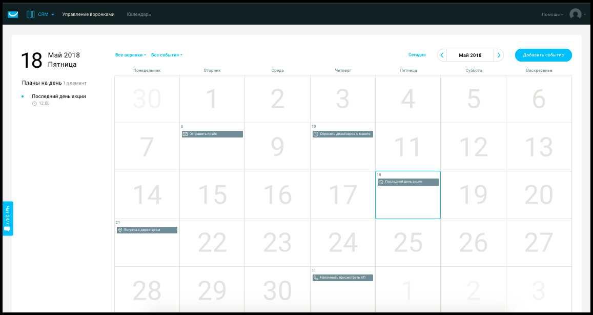 календарь в CRM-системе в программе ГетРеспонс
