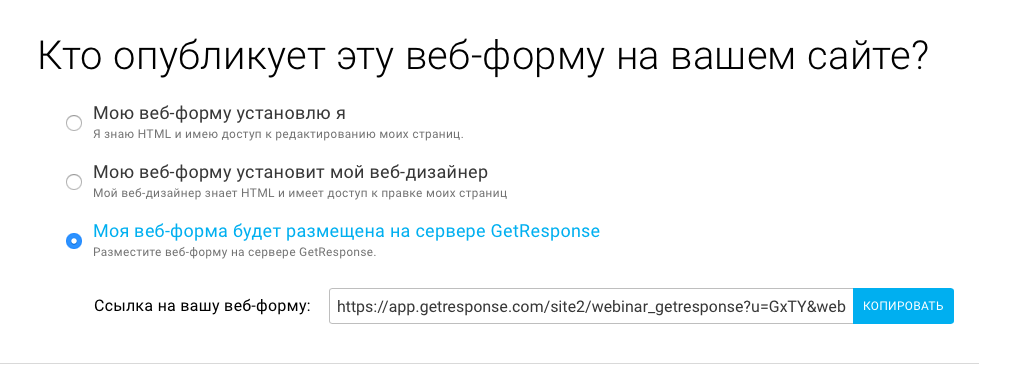 Публикация формы GetResponse