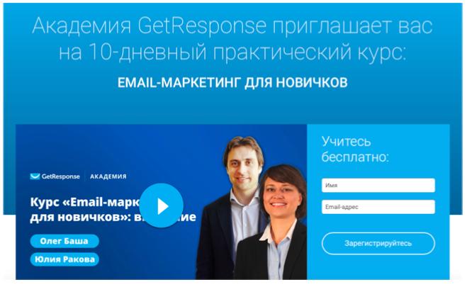 Академия GetResponse по емейл маркетингу для новичков