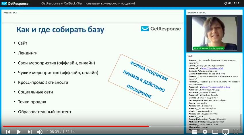 Growth Hacking - вебинар GetResponse с Юлией Раковой