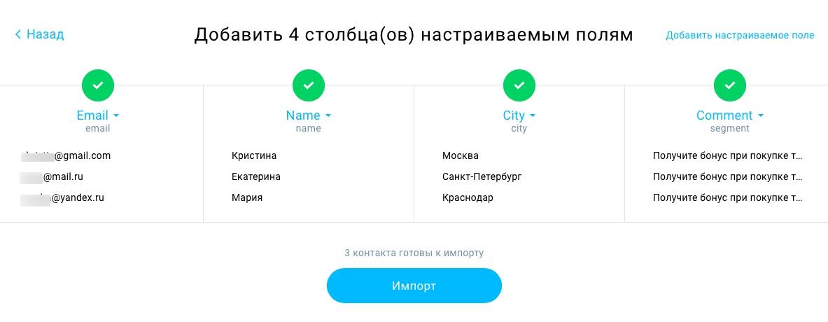 Импорт контактов в GetResponse