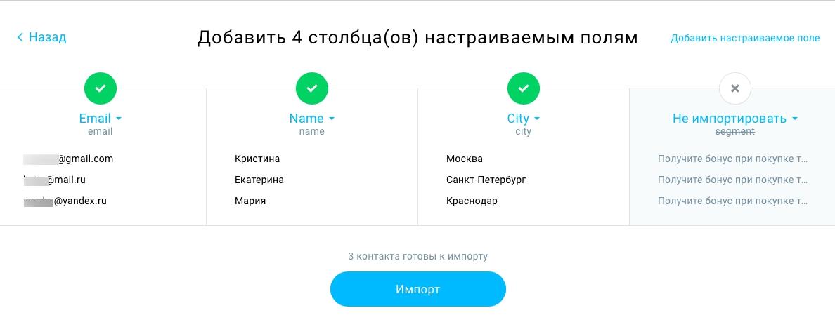 Настройка импорта контактов в GetResponse