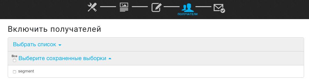 Отправка рассылки на сегмент в GetResponse