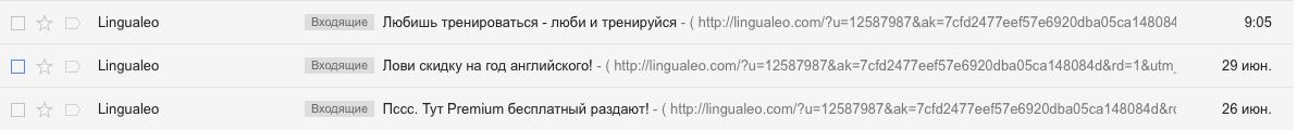 Дружеский стиль емейл сообщений от платформы для изучения иностранных языков Lingualeo
