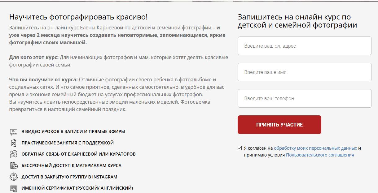 Описание программы обучающего онлайн курса по фотографии от школы Карнеевой Елены