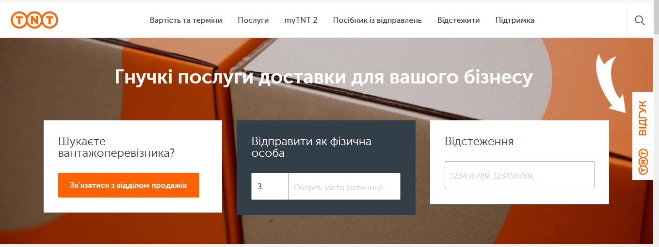 Кнопка обратной связи на украинской версии сайта кампании ТНТ для получения фидбэка