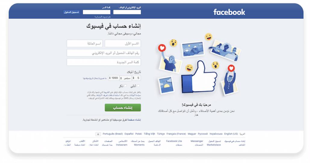 Facebook's right to left design.