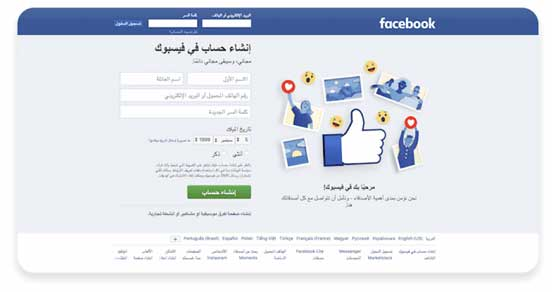 дизайн Facebook справа налево для ближневосточных языков