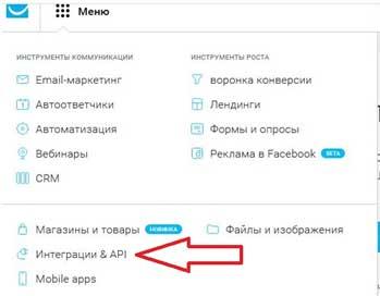 Кнопка подключения страницы в Facebook через главное меню на платформе ГетРеспонс
