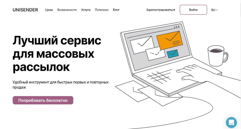 сервис для рассылок email Unisender главная страница