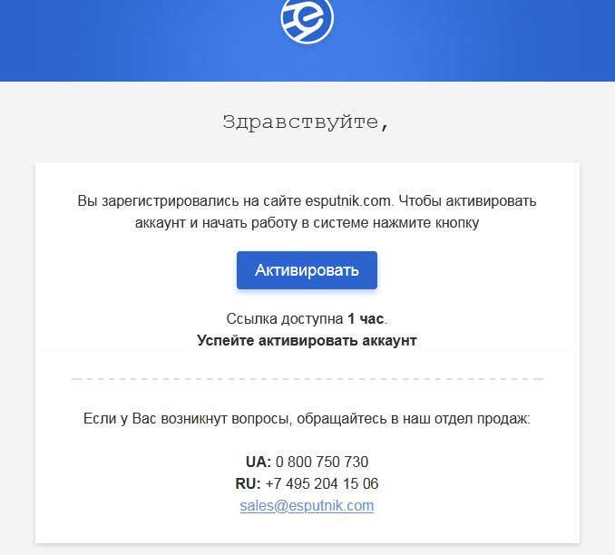 письмо-подтверждение программы для рассылки писем на email E-Sputnik
