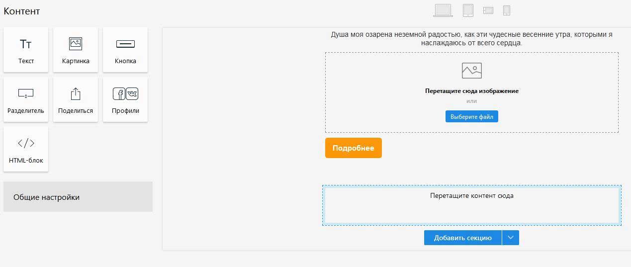 drag and drop конструктор писем сервиса для емейл рассылок SendSay