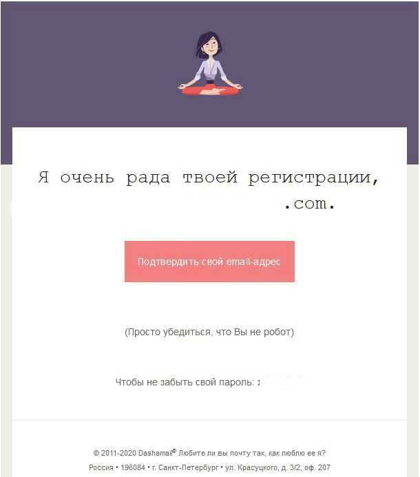 письмо-подтверждение от сервиса рассылки емейл писем DashaMail