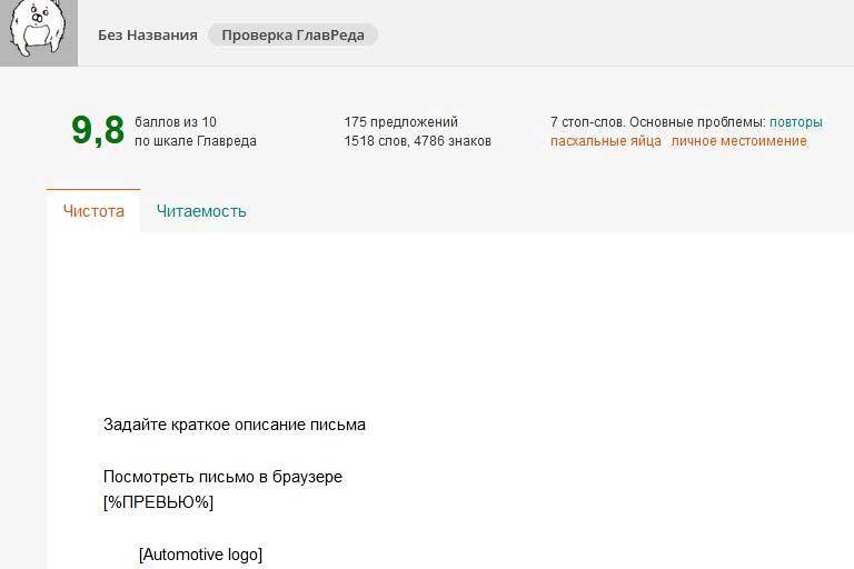 функция Главреда интегрированная с сервисом рассылок DashaMail