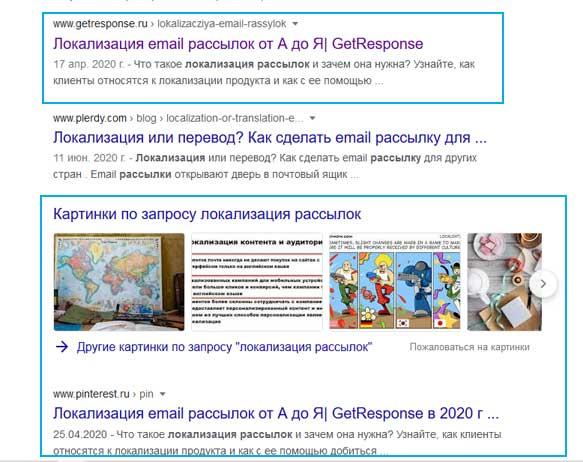 Позиции бренда ГетРеспонс в выдаче Гугл на ключевик локализация рассылок