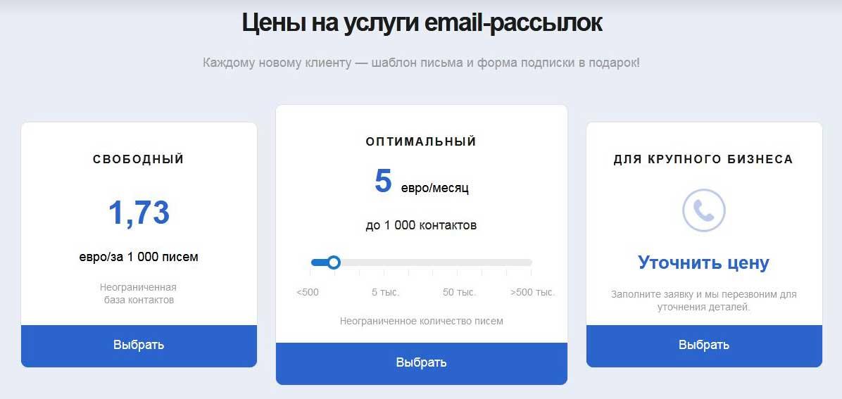 Бесплатный сервис email рассылки eSputnik и 3 вида тарифов в зависимости от количества писем и контактов
